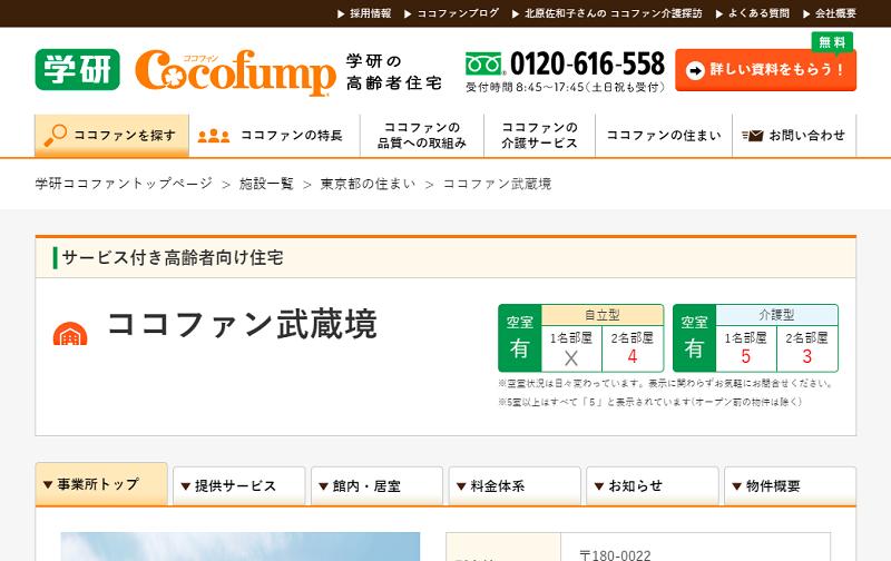 サービス付き高齢者向け住宅 東京-ココファン武蔵境