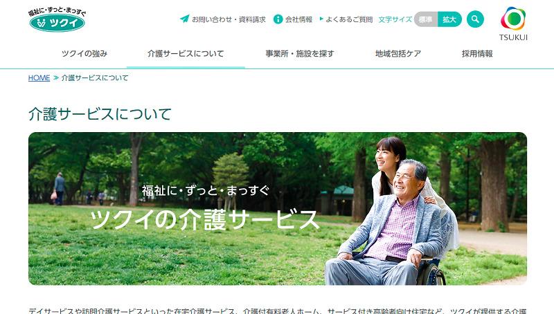 ツクイ 札幌 山 鼻 グループ ホーム