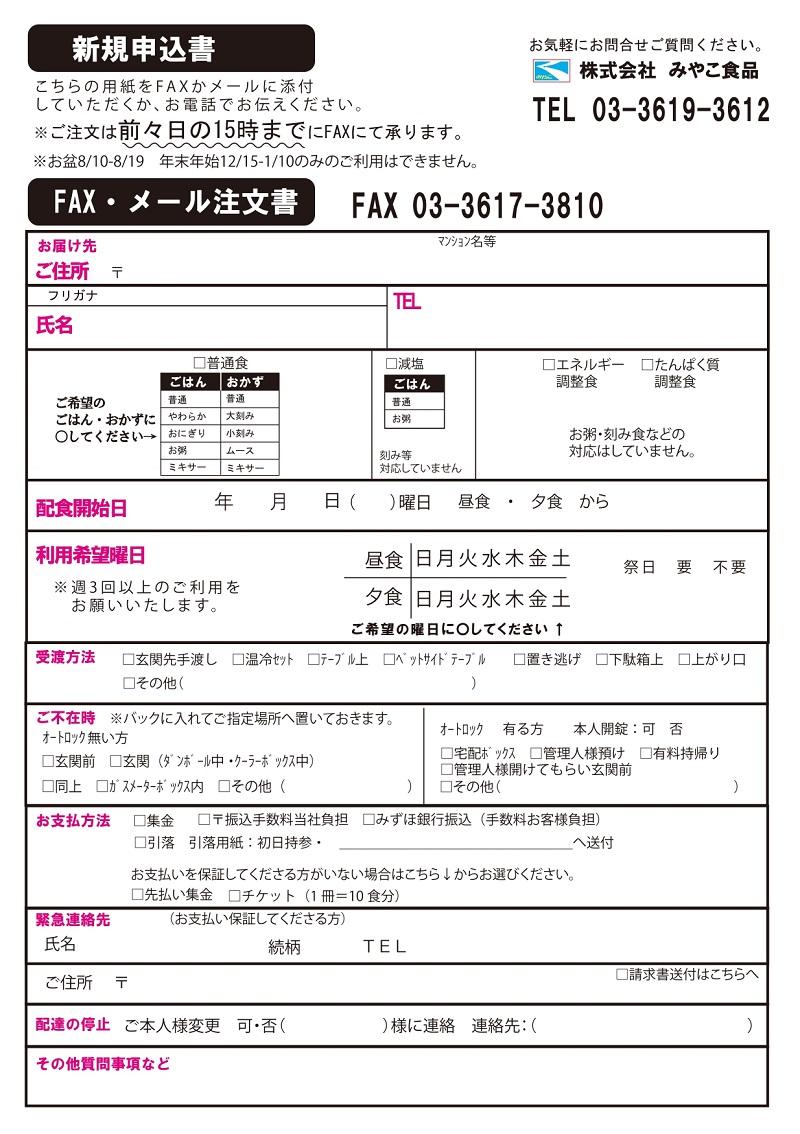 みやこ食品 配食-みやこ食品FAX注文書
